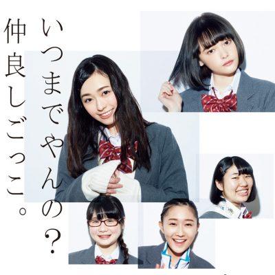 女々演_ポスター2017